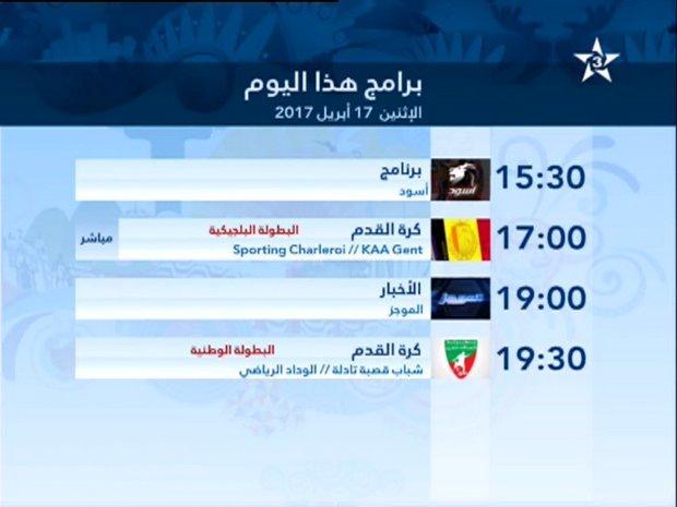 Obrázek k textu: Marocká platforma SNRT v režimu multistream na 21,5E